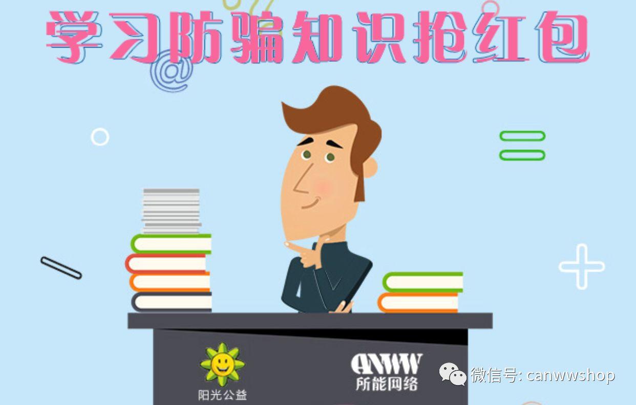 所能网络&阳光公益联盟:学习防骗知识 测防骗指数 抢幸运红包