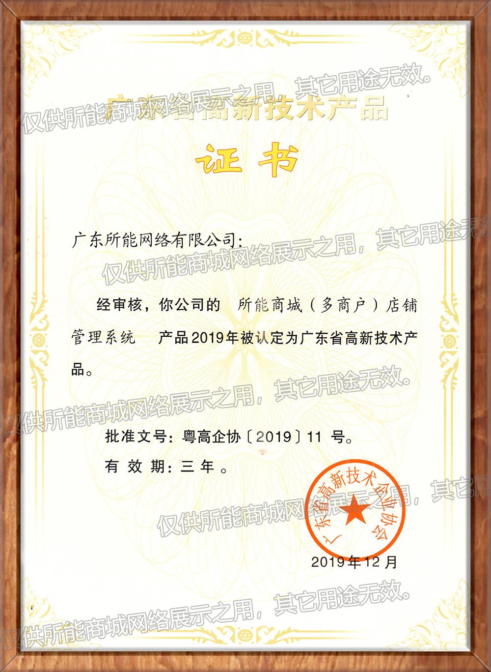 广东省高新技术产品-所能商城(多商户)店铺管理系统