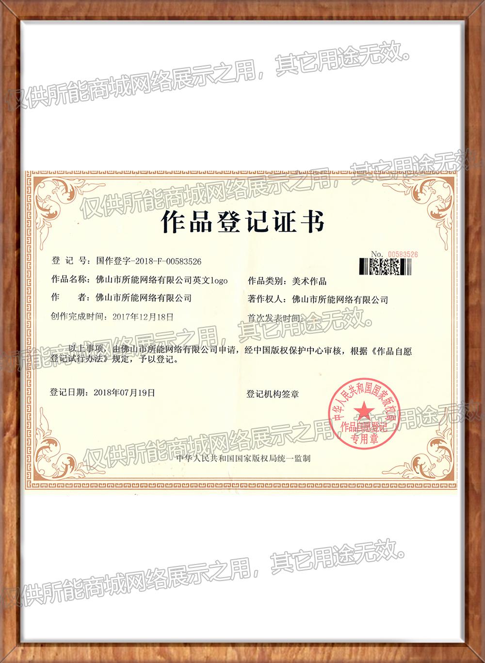 《佛山市所能网络有限公司英文logo》作品登记证书