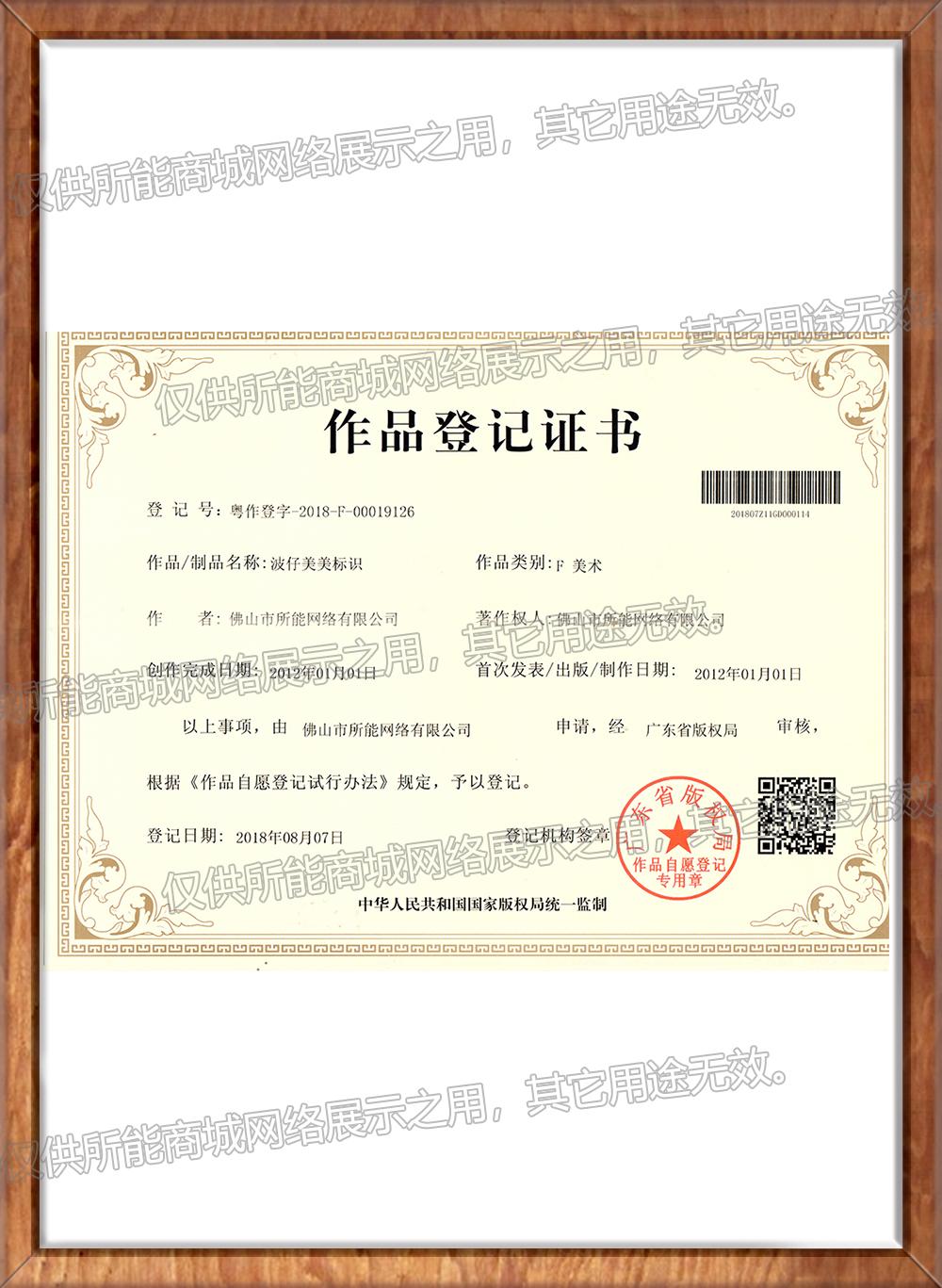 《波仔美美标识》作品登记证书