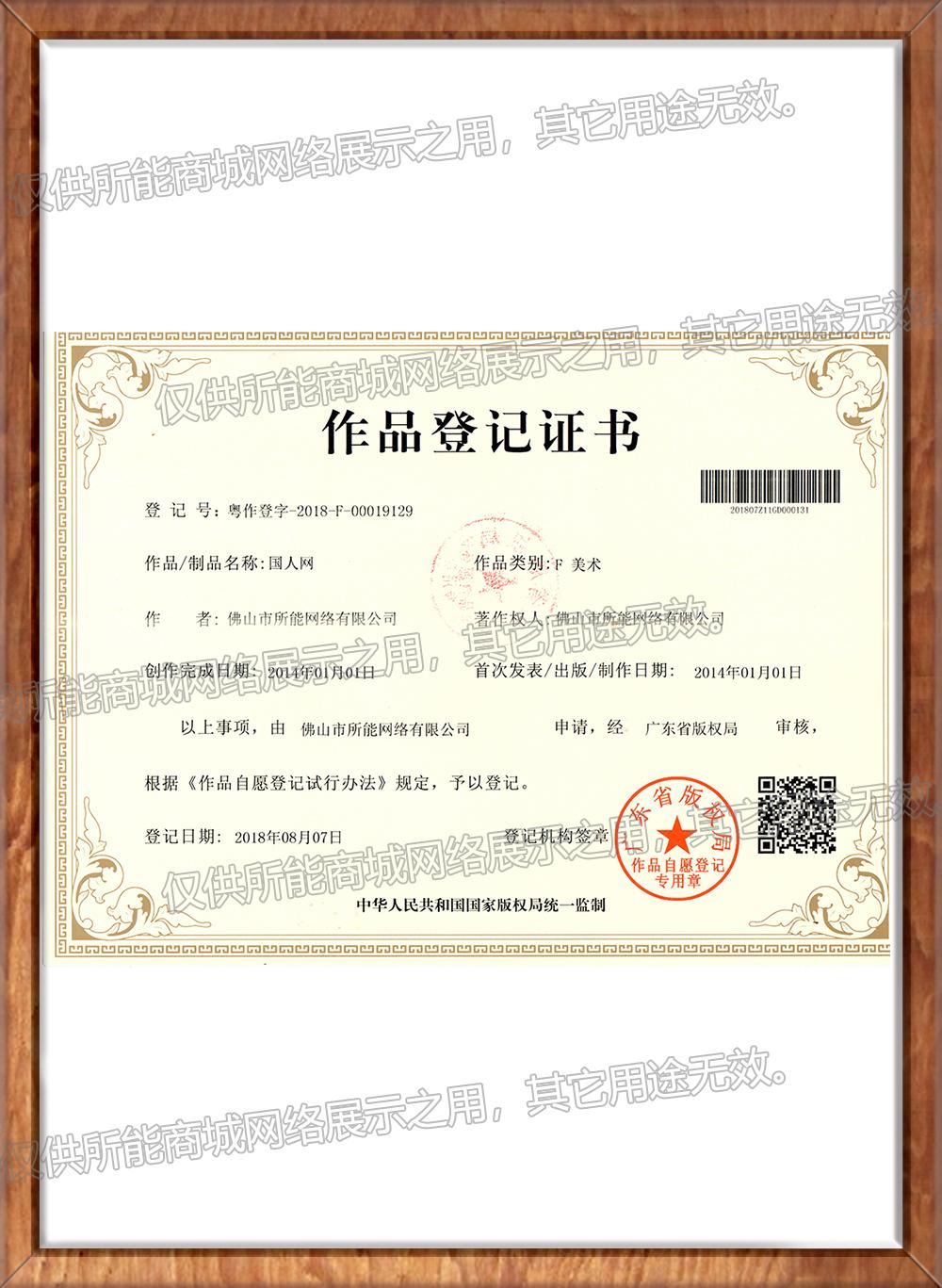 《国人网》作品登记证书