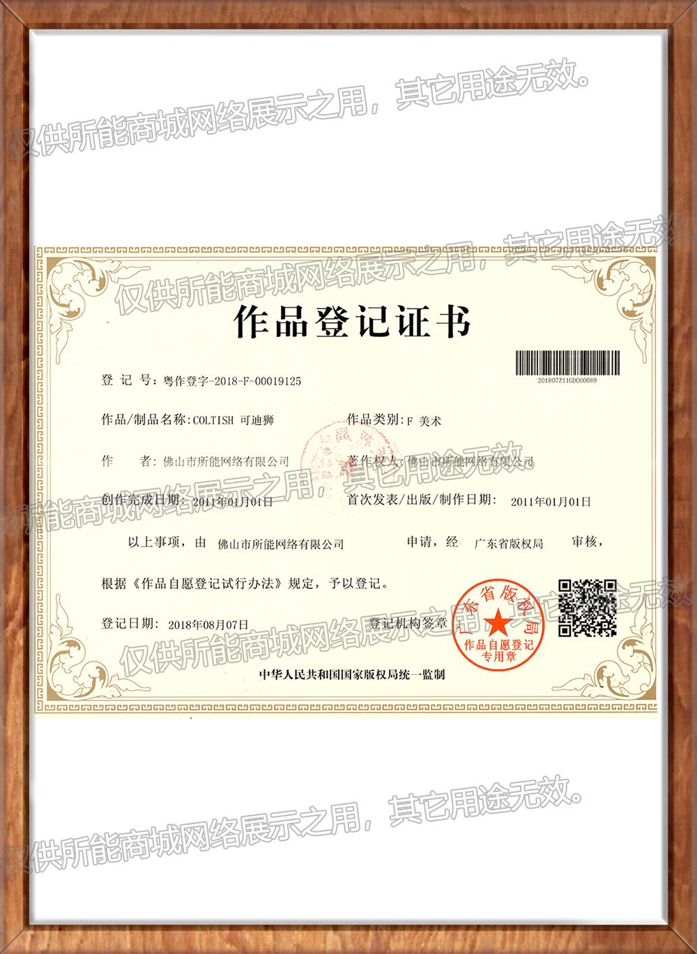 《COLTISH可迪狮》作品登记证书