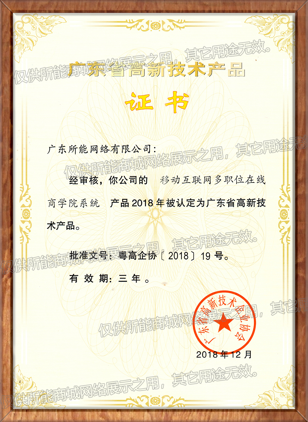 广东省高新技术产品-移动互联网在线商学院系统