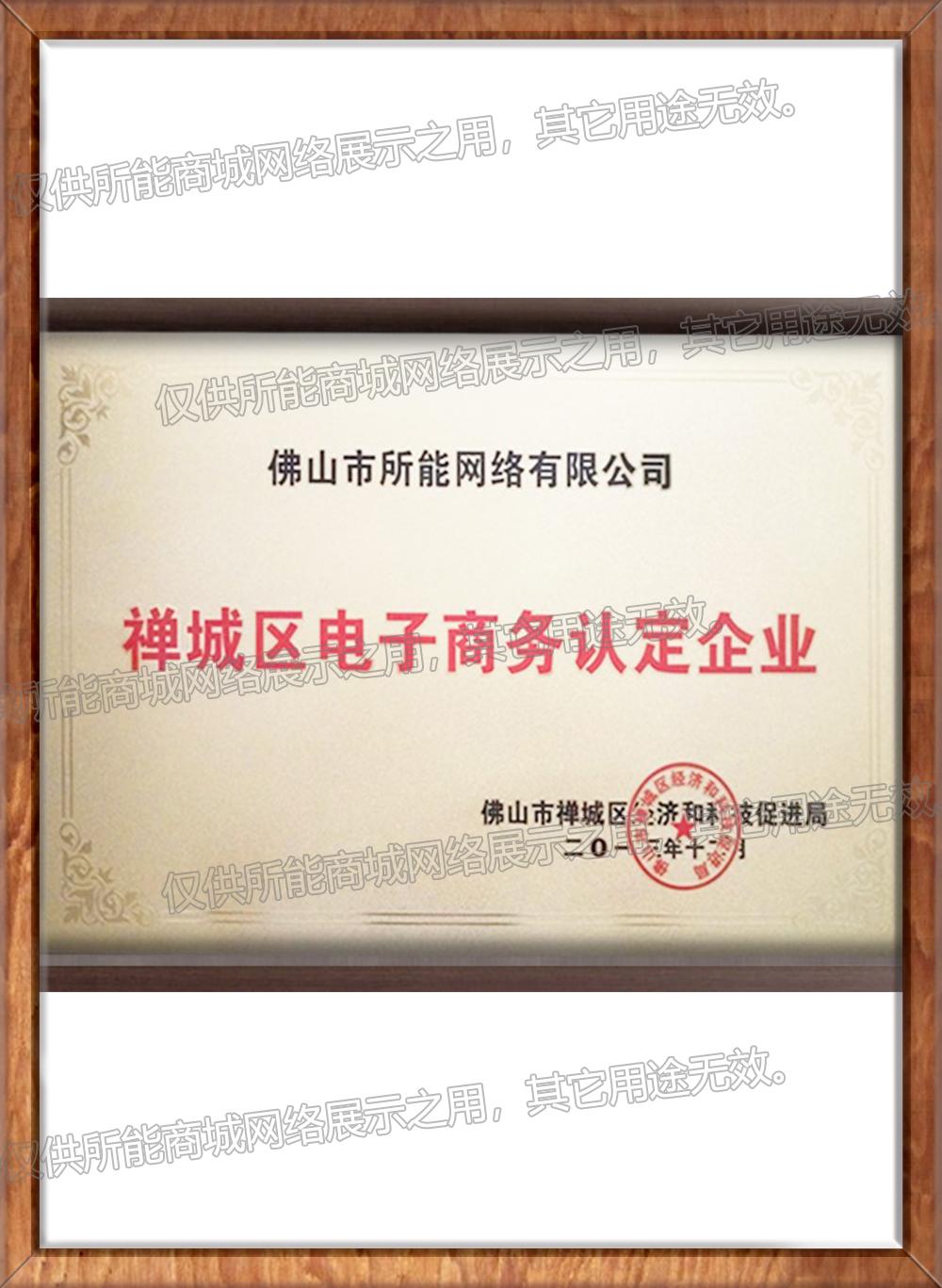 禅城区电子商务认定企业