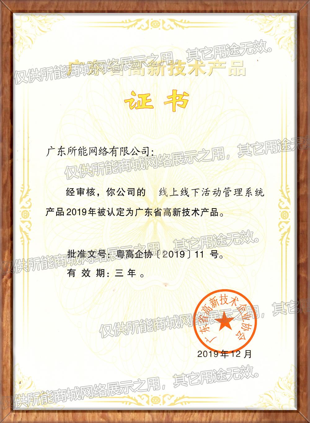 广东省高新技术产品-线上线下活动管理系统
