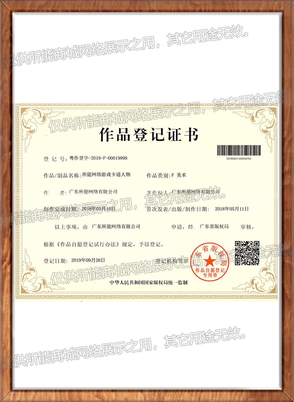 《所能网络游戏卡通人物》作品登记证书
