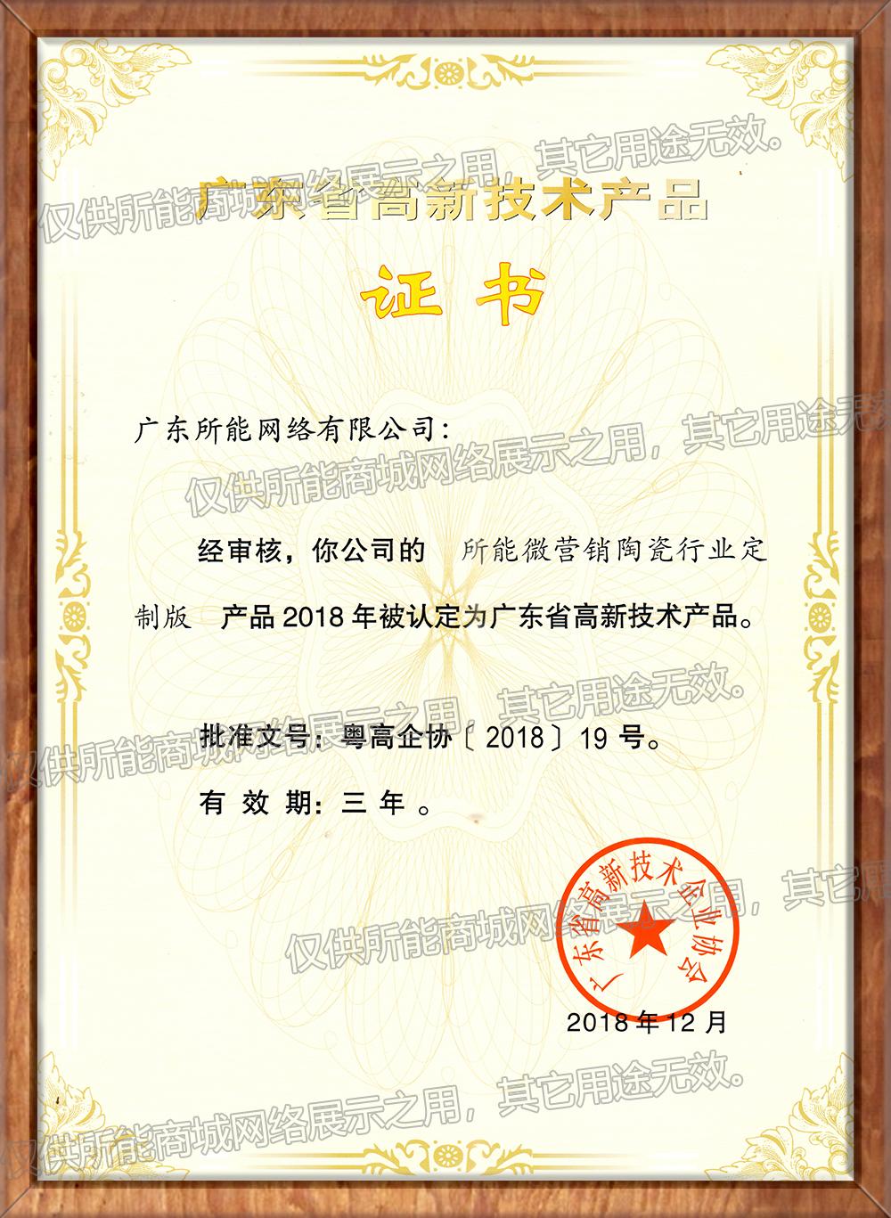 广东省高新技术产品-所能微营销陶瓷行业定制版