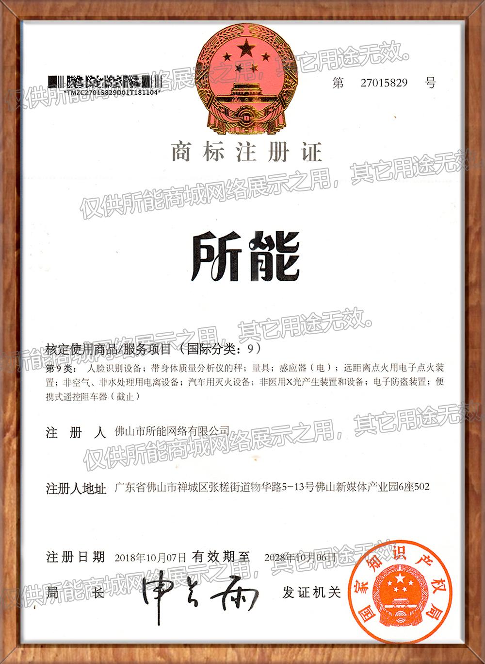 商标 -《所能国际分类:9》