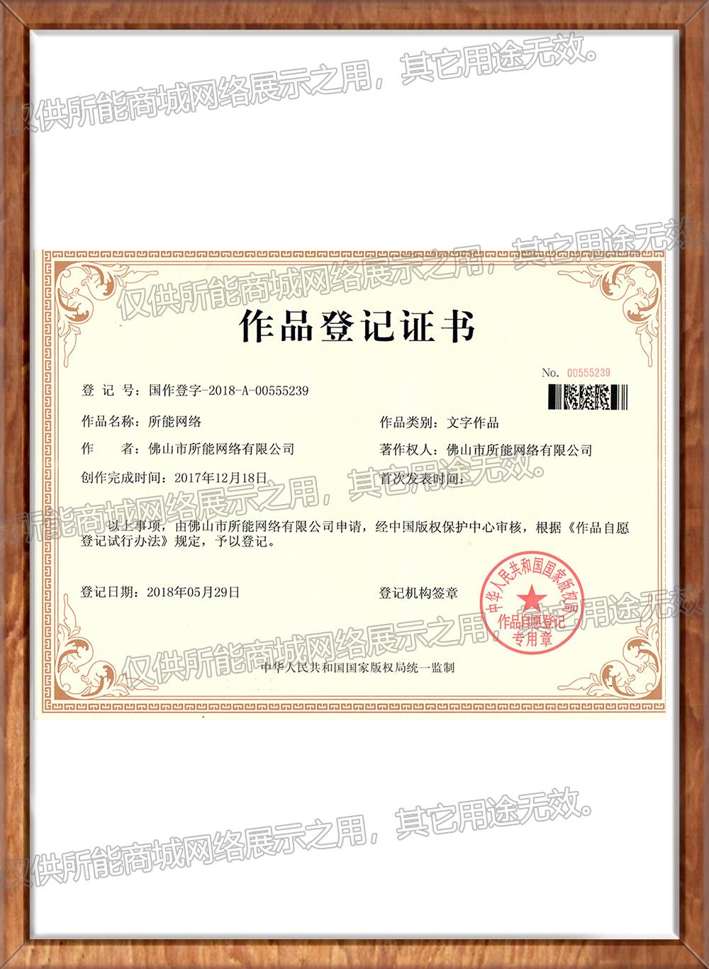 《所能网络》作品登记证书
