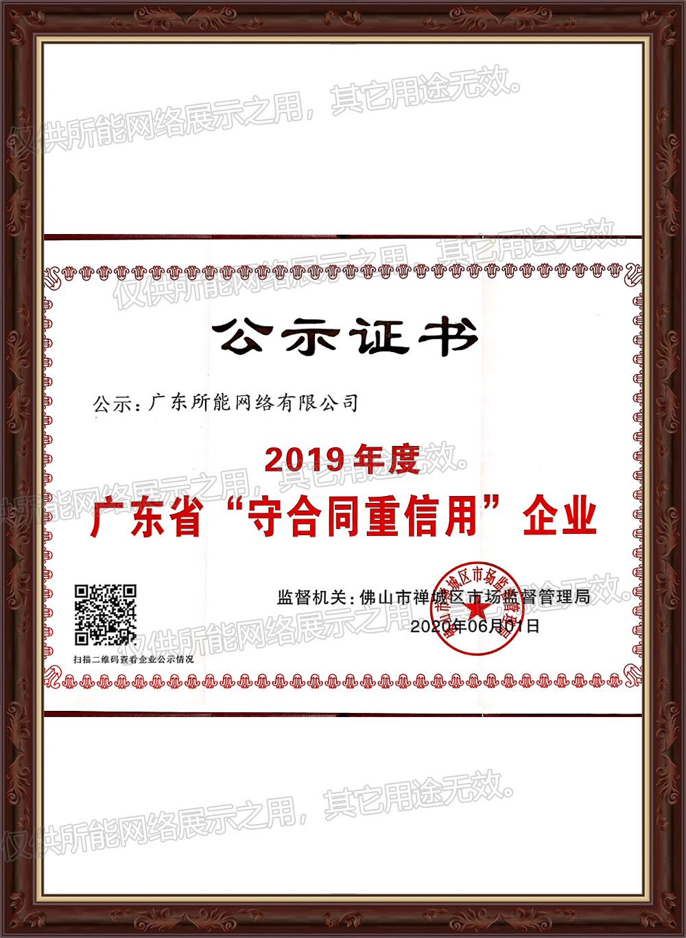 """2019年度广东省""""守合同重信用""""企业"""