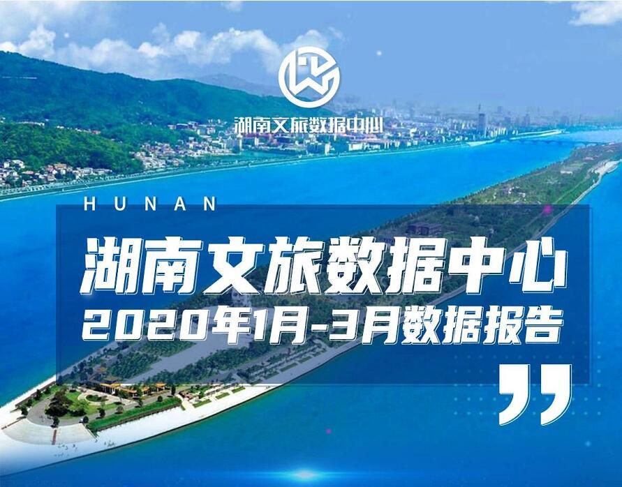 湖南文旅数据中心丨2020年1月-3月数据报告