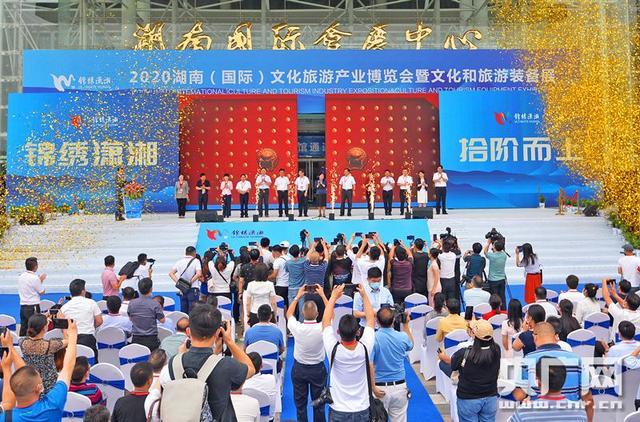 2020湖南文化旅游产业博览会启幕:科技元素助力文旅融合 文旅精准扶贫成果丰硕