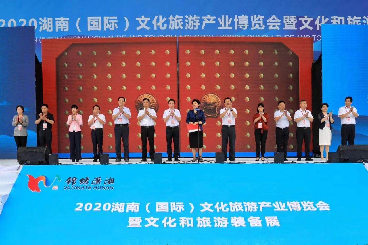 湖南日报文旅集团湖南文旅大数据中心参展湖南旅博会