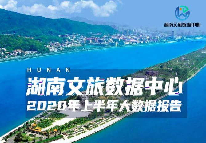 湖南文旅数据中心:2020年湖南省上半年文旅大数据报告