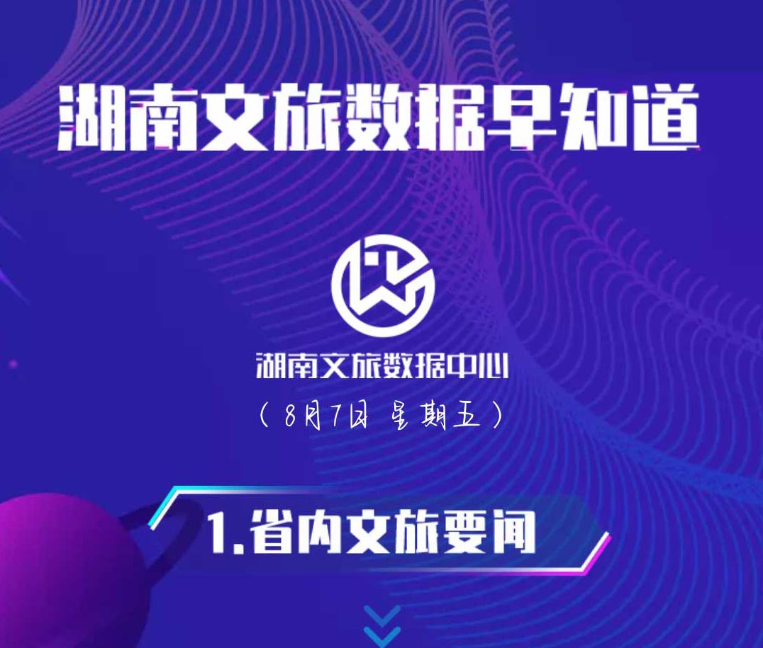 湖南文旅数据中心:湖南文旅数据早知道(8月7日)