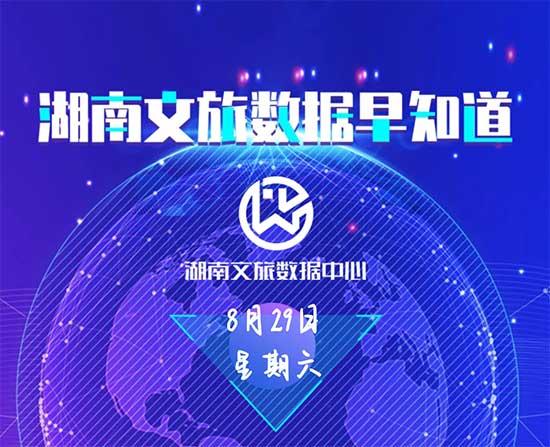 湖南文旅数据中心:湖南文旅数据早知道(8月29日)