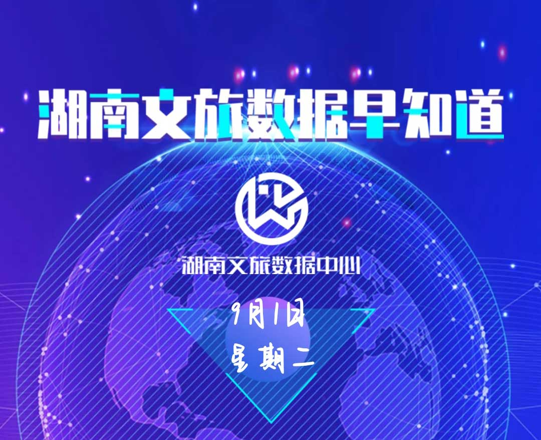 湖南文旅数据中心:湖南文旅数据早知道(9月1日)