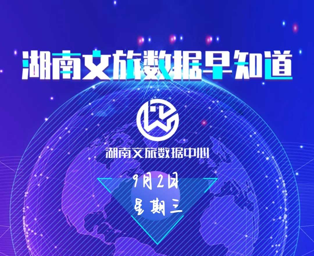 湖南文旅数据中心:湖南文旅数据早知道(9月2日)