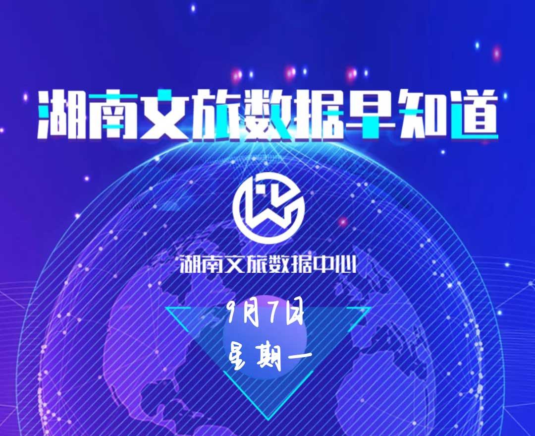 湖南文旅数据中心:湖南文旅数据早知道(9月7日)