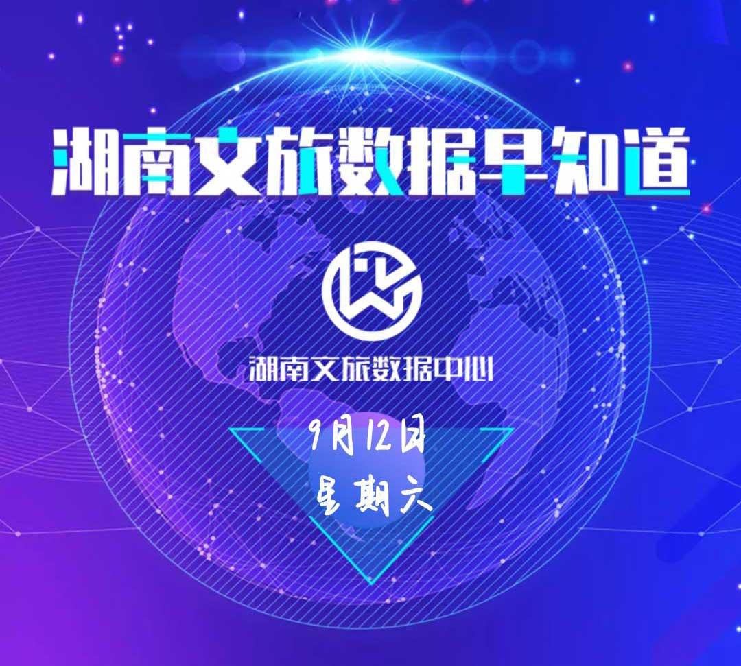 湖南文旅数据中心:湖南文旅数据早知道(9月12日)