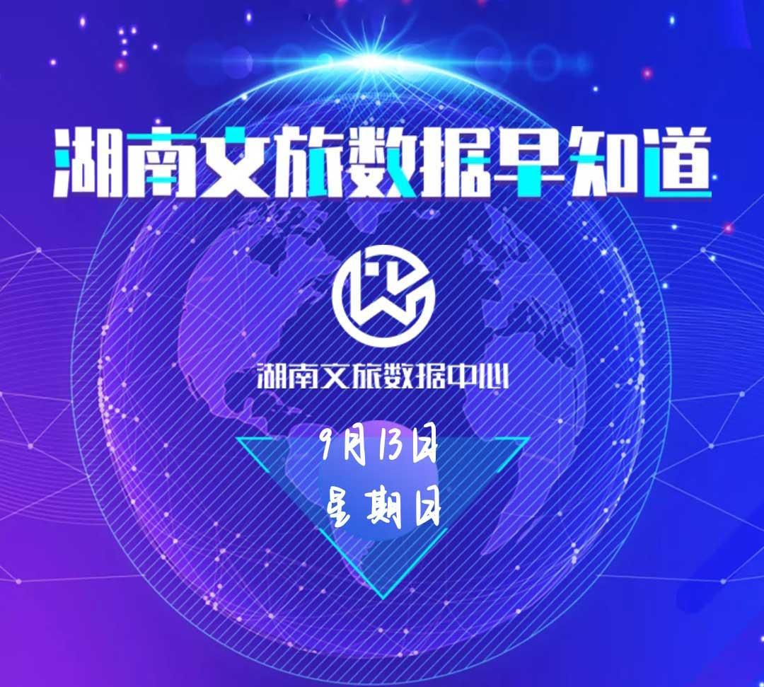 湖南文旅数据中心:湖南文旅数据早知道(9月13日)
