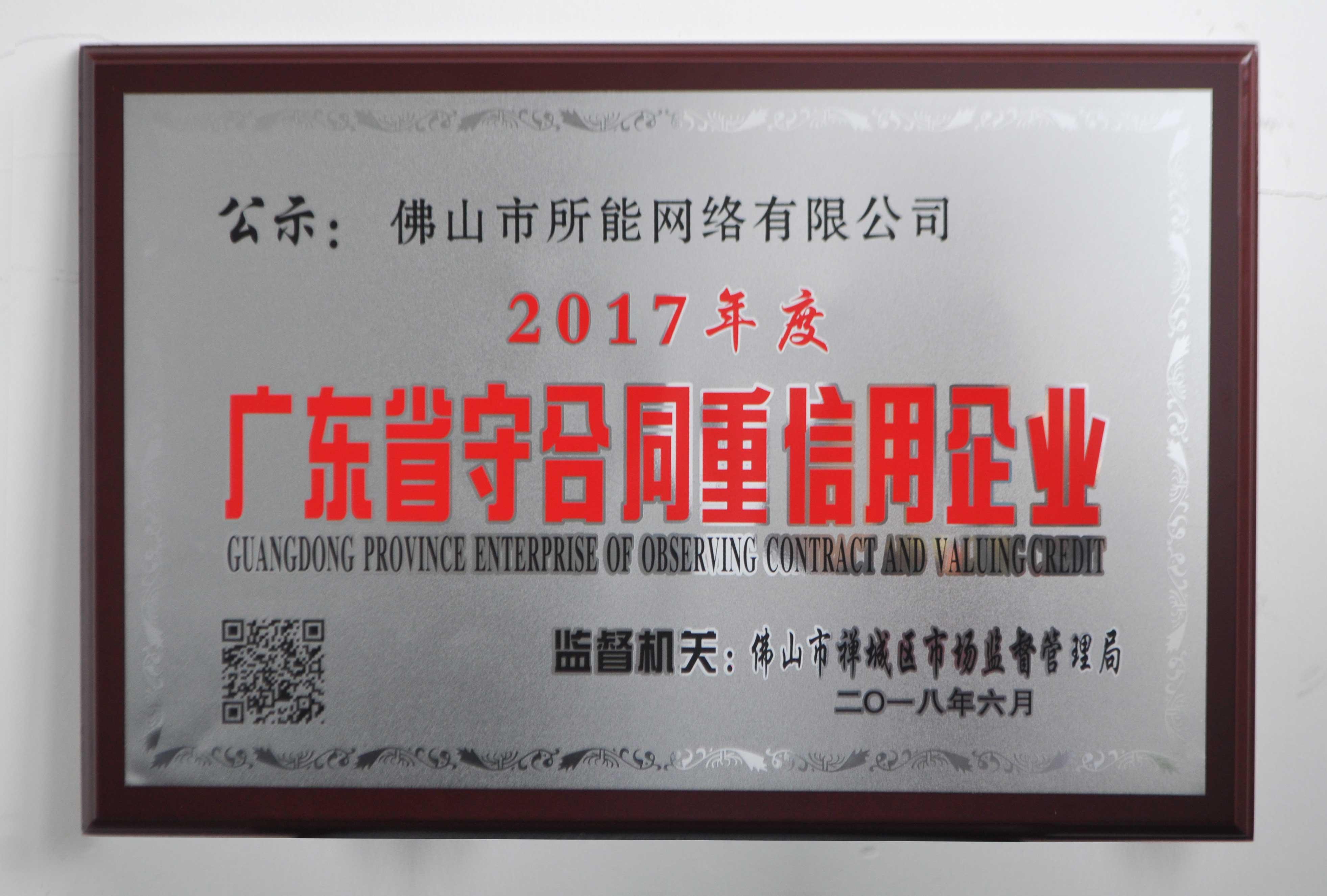 """所能网络研发中心荣获""""2017年度广东省守合同重信用企业""""证书"""